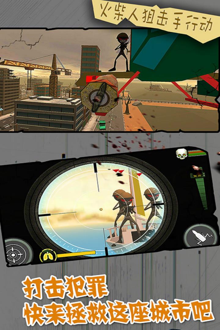 火柴人狙击手行动软件截图4