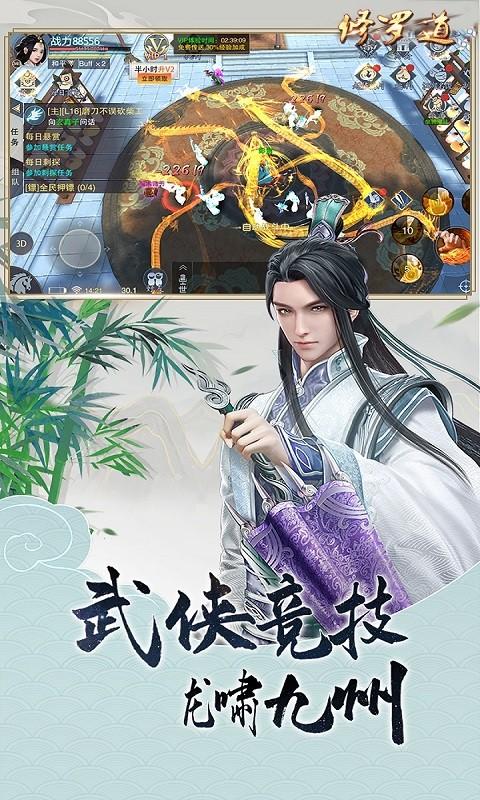 修罗道Online(剑破苍穹)软件截图4