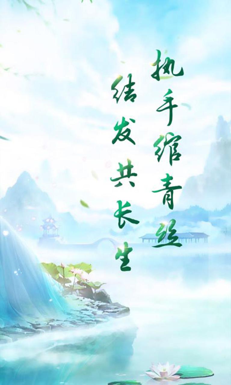 仙侠奇缘(新版)软件截图4