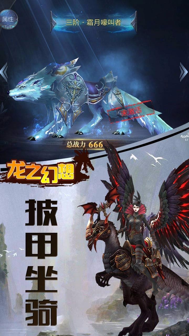 龙之幻想(魔幻版)软件截图1