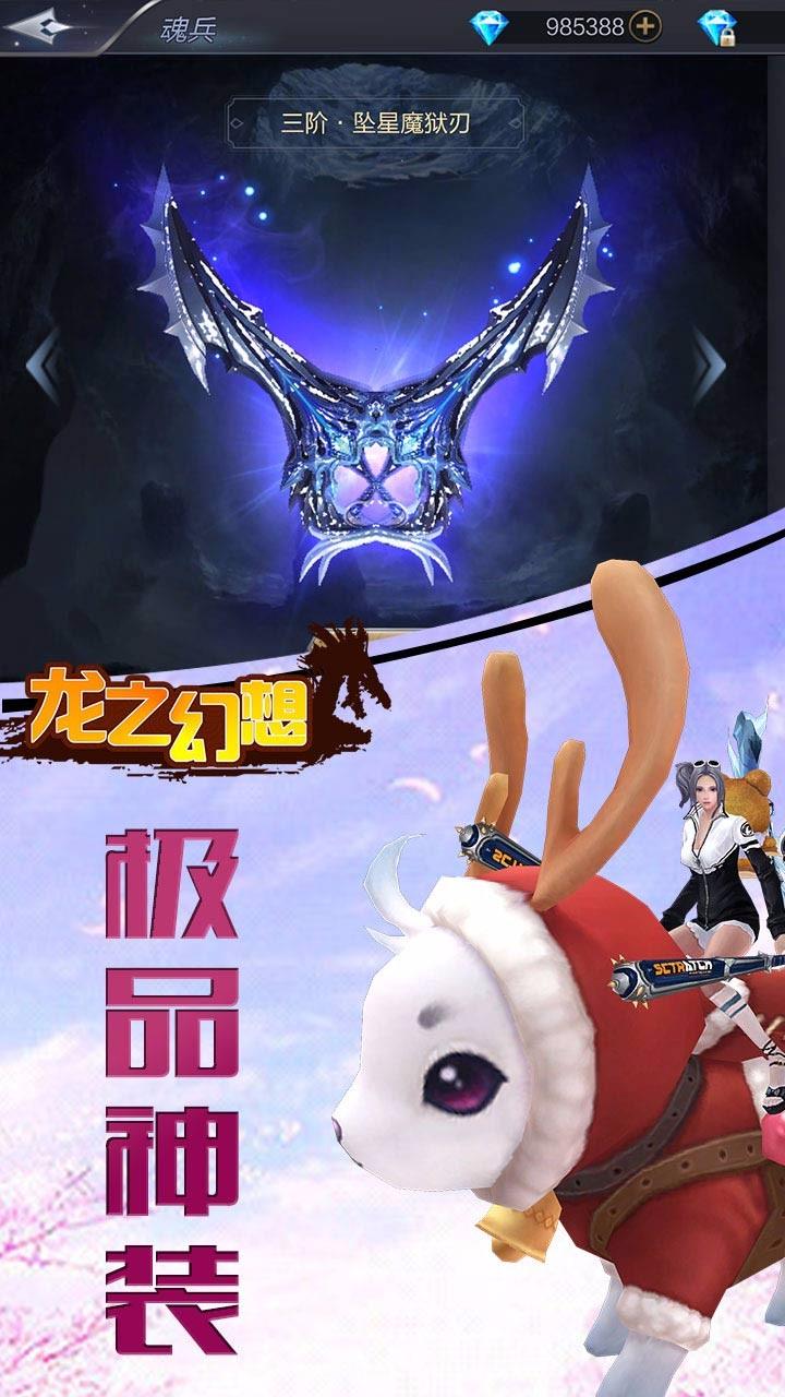 龙之幻想(魔幻版)软件截图2