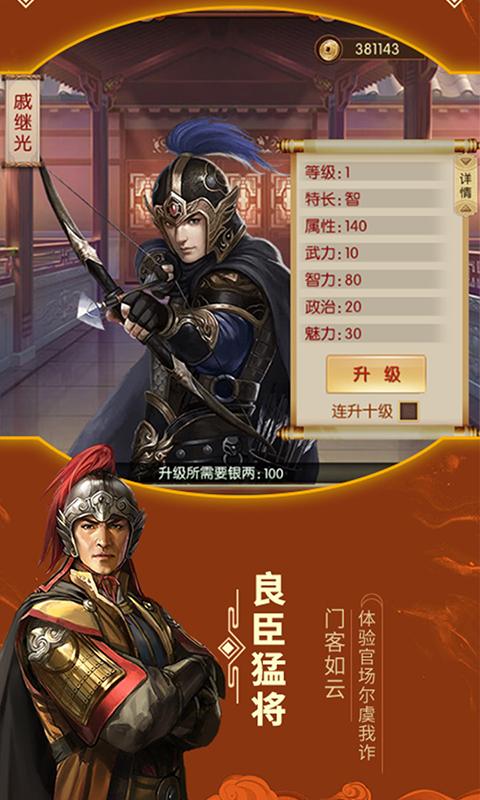 江山美人-亲王篇软件截图2