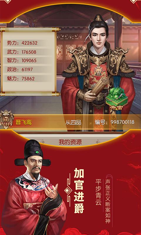 江山美人-亲王篇软件截图3