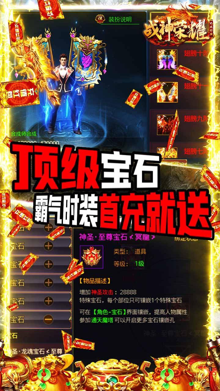 战神荣耀BT(光速打金)软件截图3