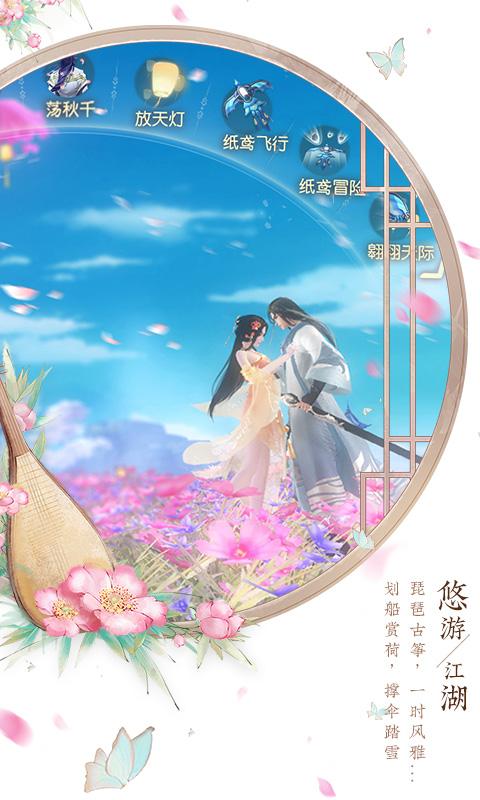花与剑软件截图4