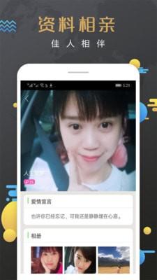 心灵交友app