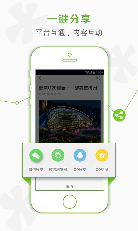 TOM-手机客户端软件截图3