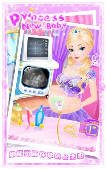 公主的新生小宝宝软件截图1