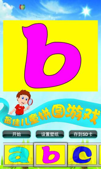 拼音字母拼图儿童益智游戏软件截图0