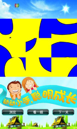拼音字母拼图儿童益智游戏软件截图3