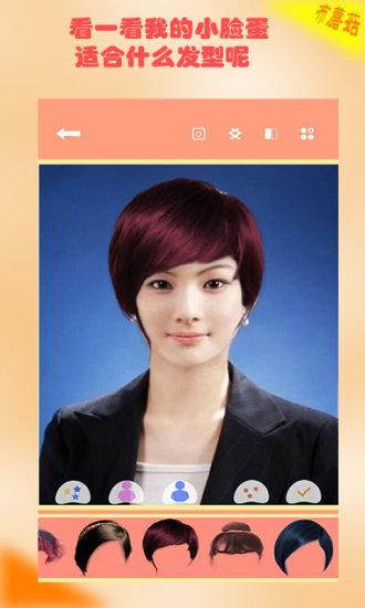 虚拟换发型软件截图1