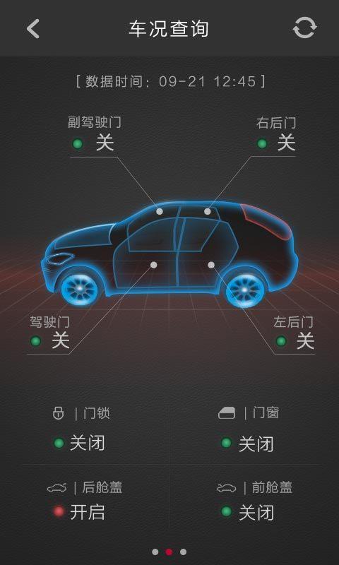 宝沃汽车软件截图2