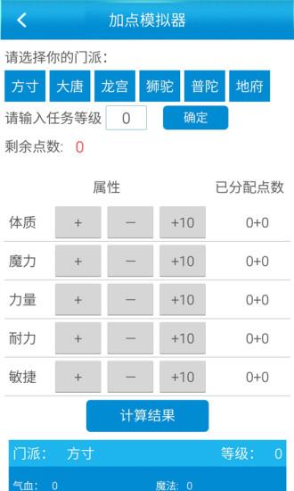 梦幻西游手游超级助手软件截图2