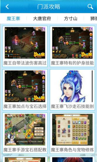 梦幻西游手游超级助手软件截图4