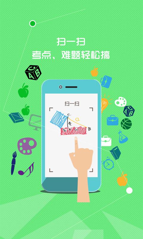 辽海微课堂软件截图2