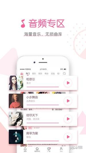 声恋FM App软件截图4