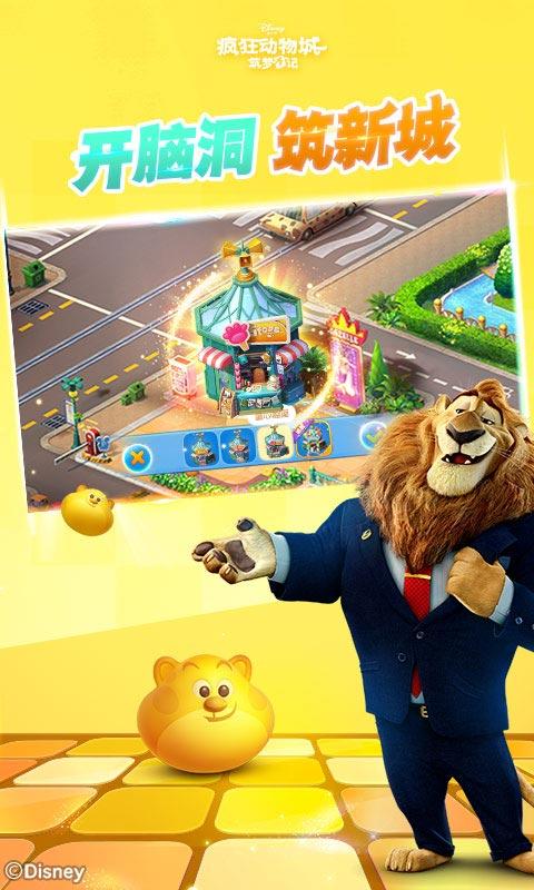 疯狂动物城:筑梦日记软件截图2
