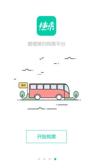 捷乘巴士软件截图1