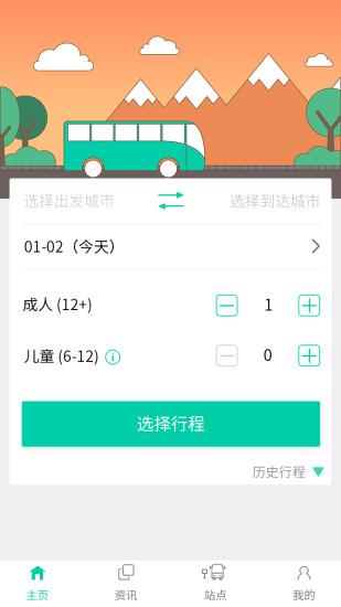 捷乘巴士软件截图2