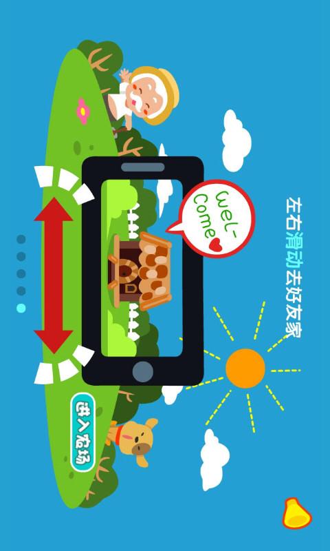 QQ农场软件截图5
