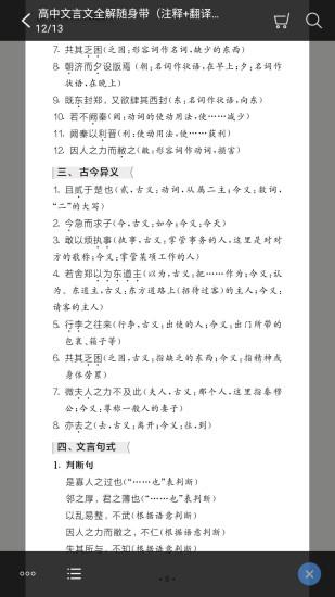 高中文言文全解