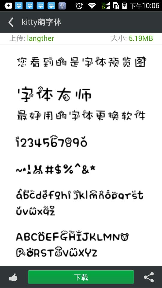 更换字体管家软件截图2
