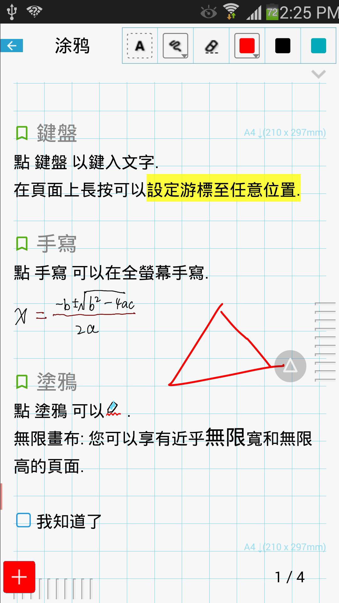 随手写软件截图1