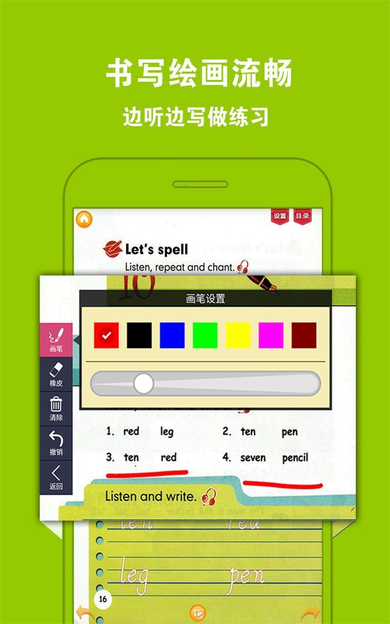 PEP小学英语三下软件截图3