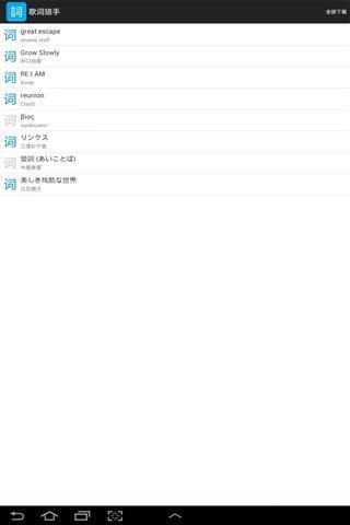 歌词王软件截图1