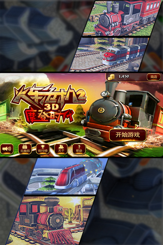3D火车危机2摩登时代软件截图0