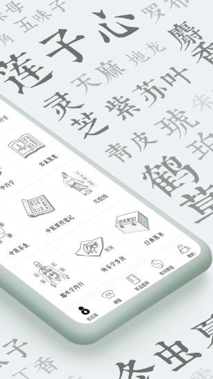 中医通软件截图1