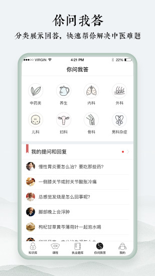 中医通软件截图4