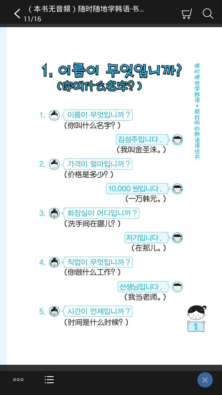 随时随地学韩语软件截图2