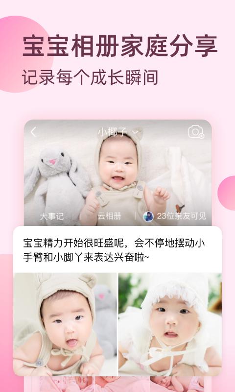 柚宝宝软件截图2