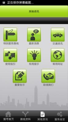 香港乘车易软件截图3