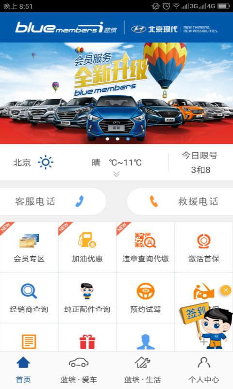 北京现代bluemembers软件截图2