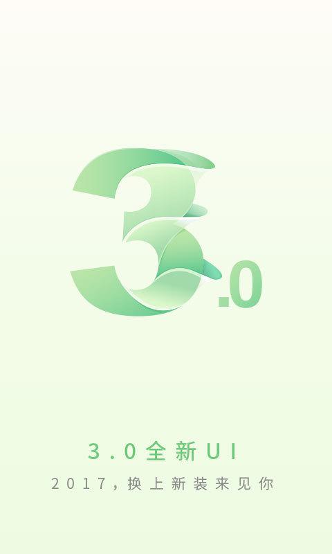 链家-上海苏州软件截图1