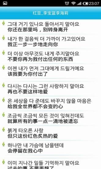 听歌学韩语
