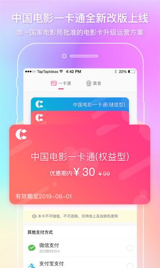 中国电影通软件截图0