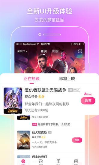 中国电影通软件截图3