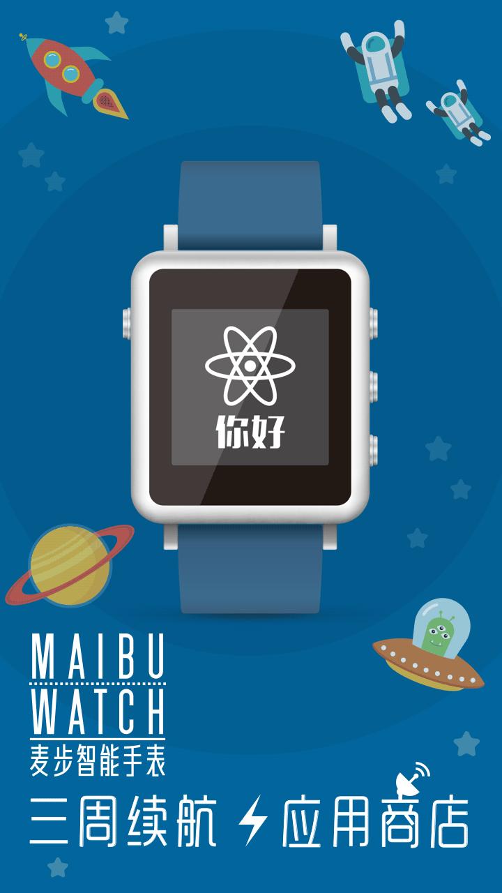 麦步手表软件截图0