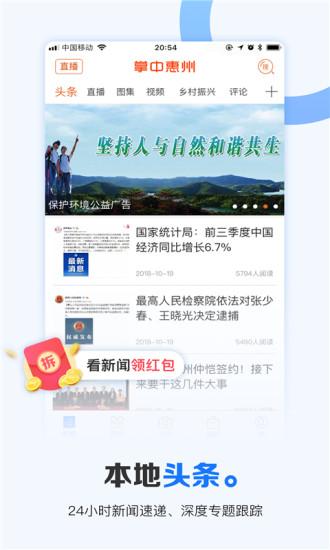 掌中惠州软件截图0