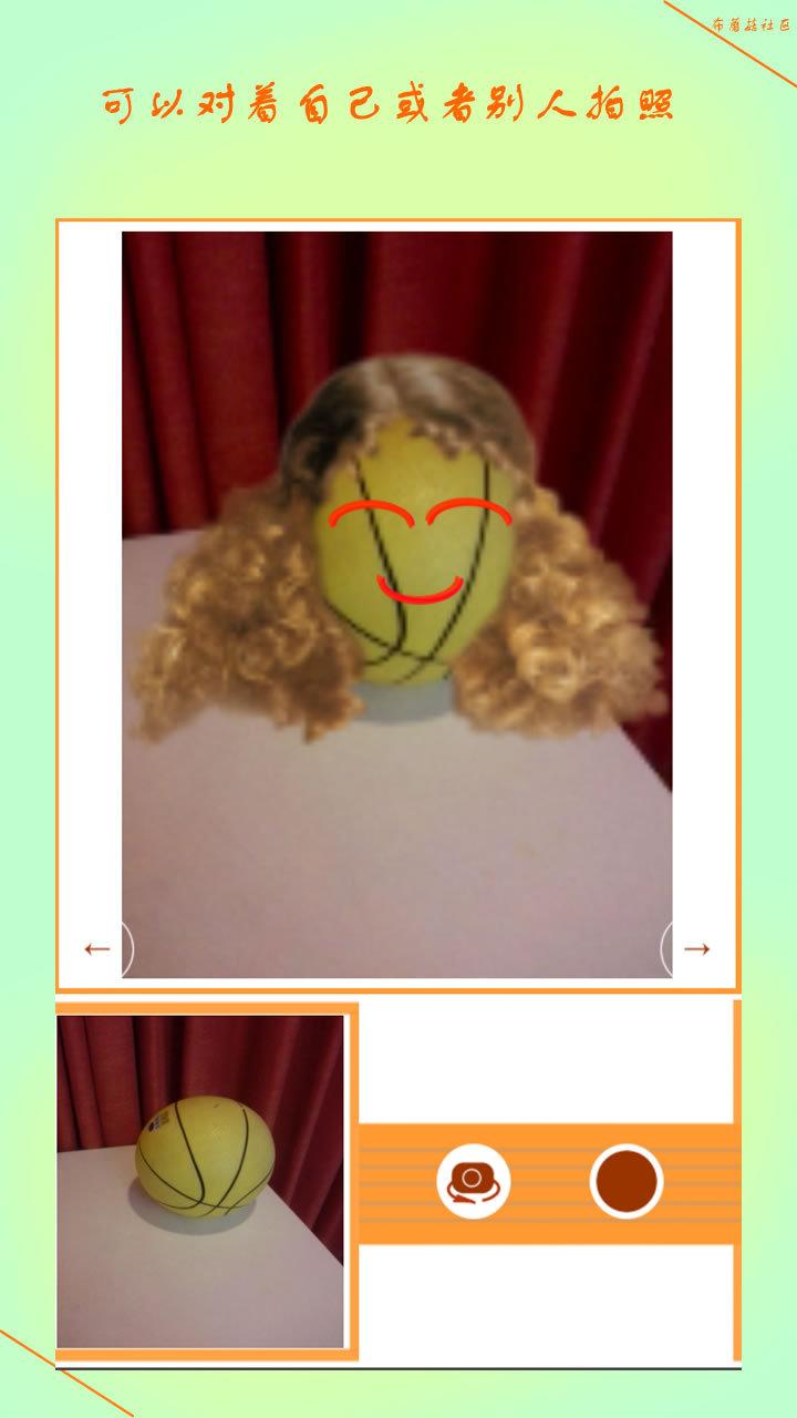 布蘑菇发型师软件截图1