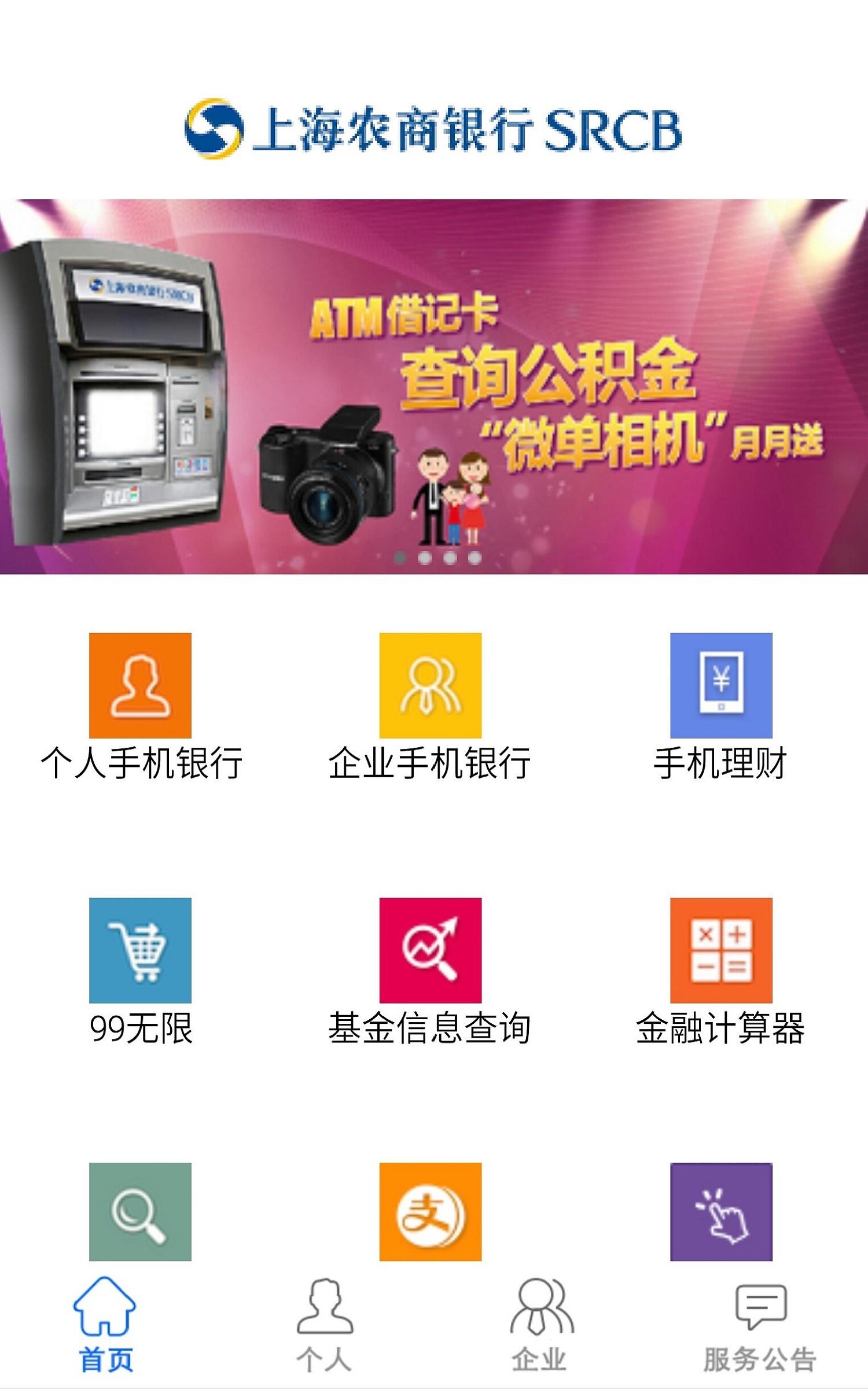 上海农商银行软件截图4