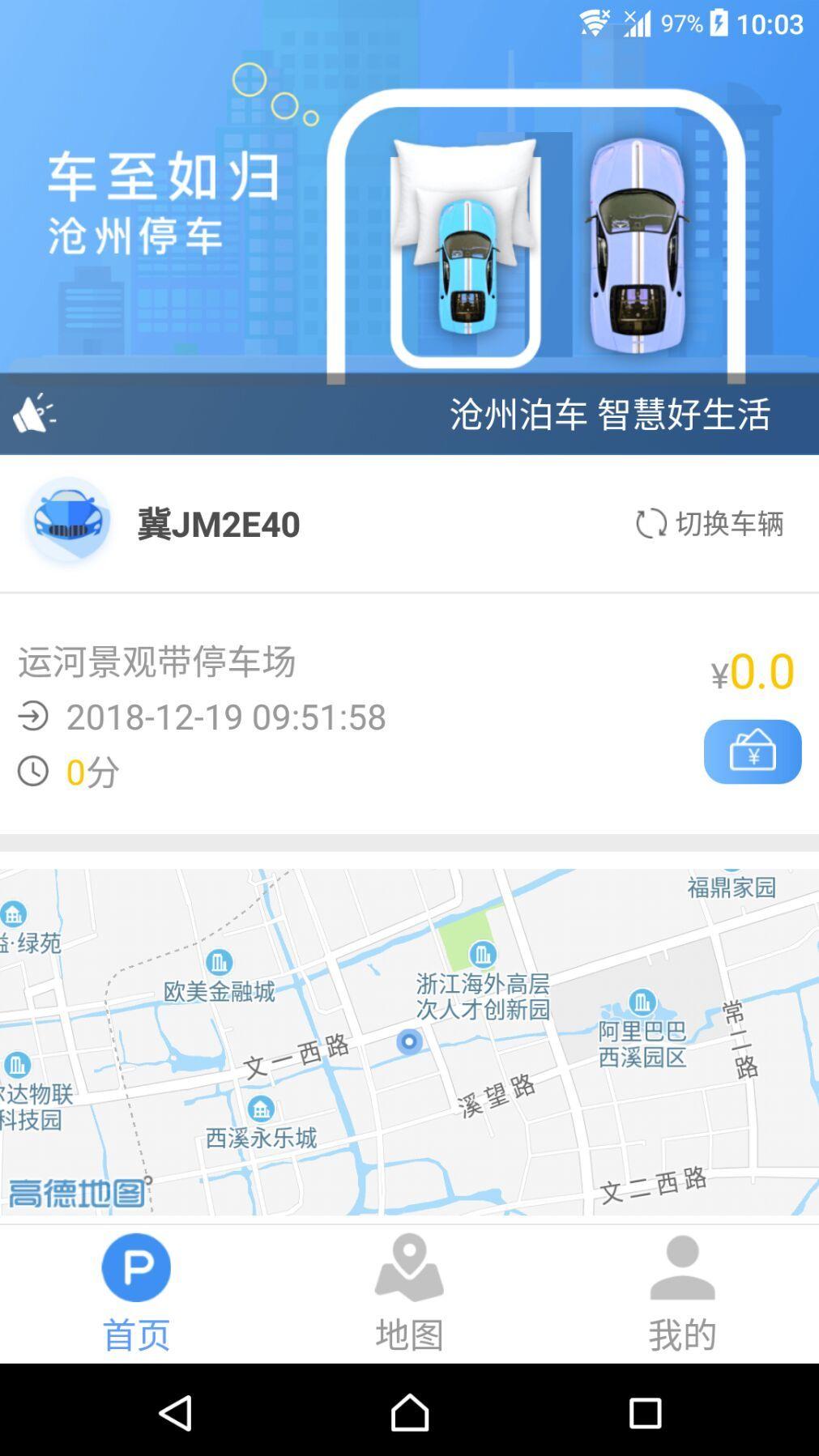 沧州泊车软件截图0
