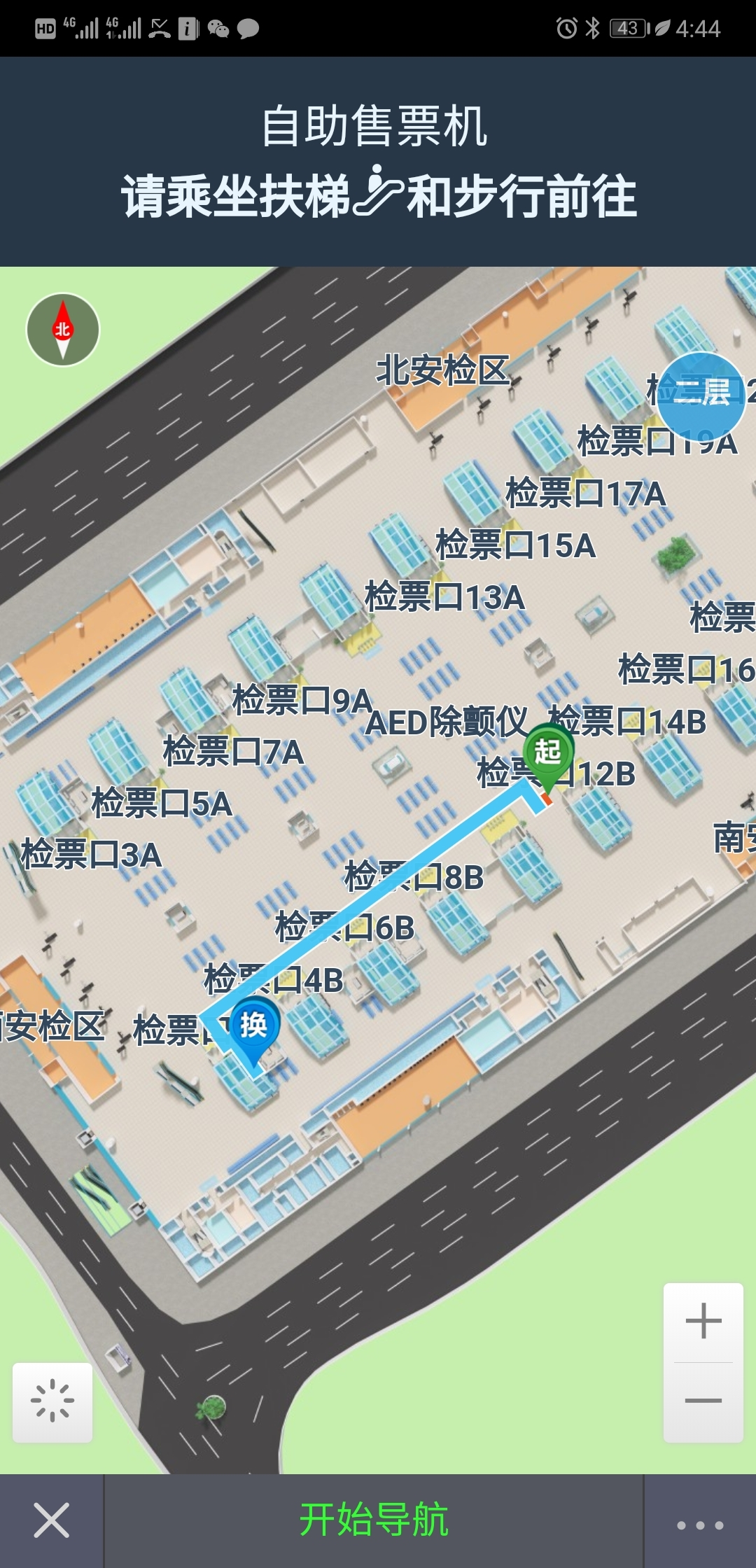 智慧杭东软件截图4