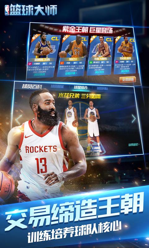 NBA篮球大师(全明星)