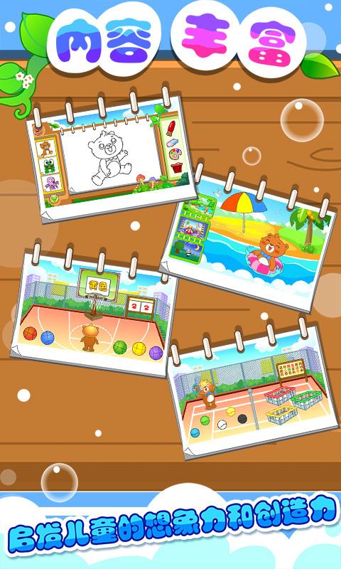 儿童游戏学画画软件截图1