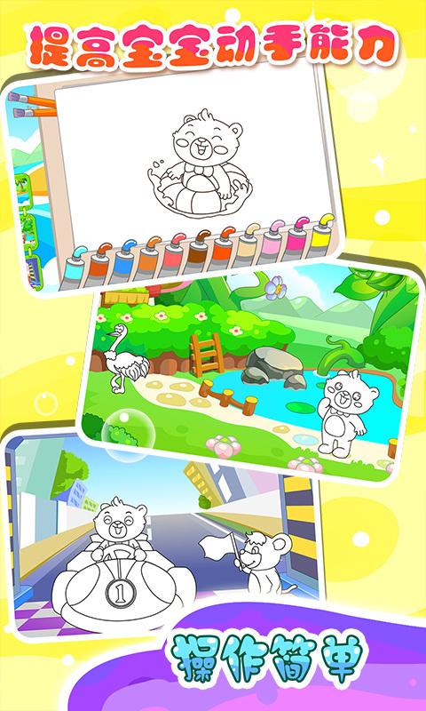 儿童游戏学画画软件截图3