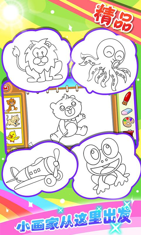 儿童游戏学画画软件截图4
